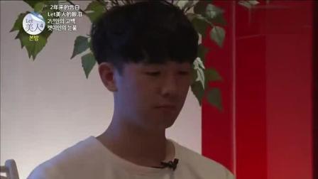 韩国娱乐综艺: 《Let美人 》九月第二期_clip132