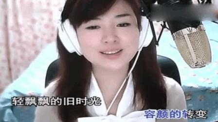 美女主播翻唱罗大佑的《恋曲1990》 歌甜人美