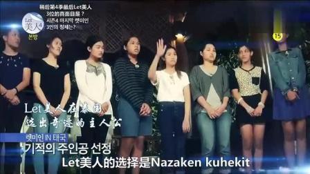 韩国娱乐综艺: 《Let美人 》九月第二期_clip152