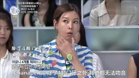 韩国娱乐综艺: 《Let美人 》九月第二期_clip171