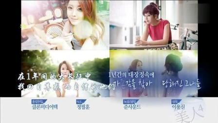 韩国娱乐综艺: 《Let美人 》九月第二期_clip179
