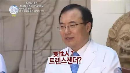 韩国娱乐综艺: 《Let美人 》九月第一期_clip17