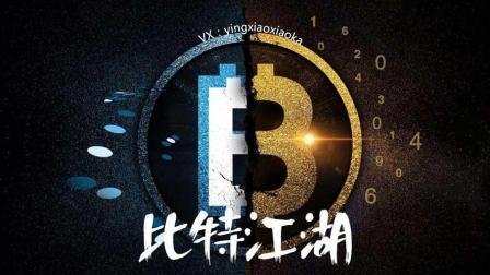 【比特江湖】新手同学必看比特币交易流程, okex充值教程