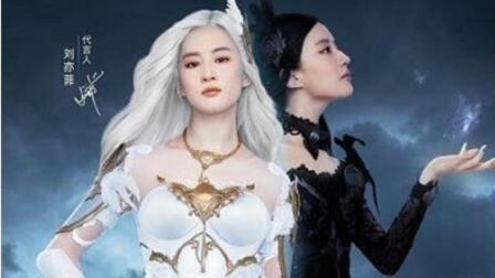 刘亦菲代言《天使纪元》首度公测: 3D魔幻游戏美