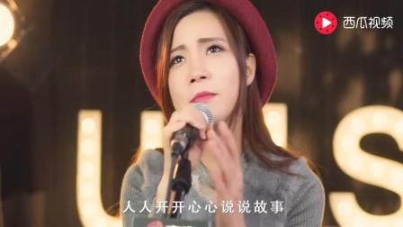 广东美女 翻唱孙耀威经典歌曲《爱的故事上集》