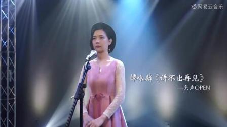 喜欢听粤语的可以进来听一下, 广东美女翻唱《讲