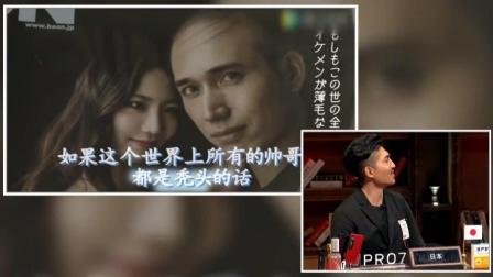 非正式会谈: 日本秃头广告太有创意了, 假如帅哥