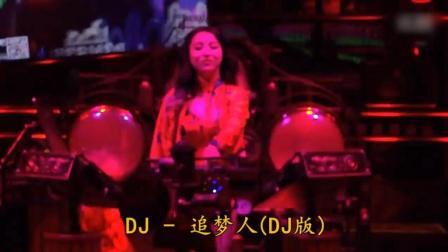 伤感DJ舞曲《追梦人 》越听越好听!