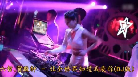 伤感DJ舞曲《让全世界知道我爱你》好听醉了, 每