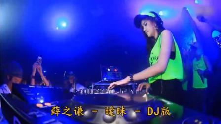 伤感DJ舞曲《暧昧》送给大家, 好听!