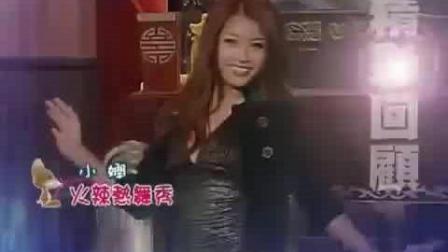 台湾综艺节目现场美女小娴热舞, 主持人擦擦哈喇