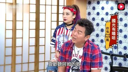 台湾综艺E杯嘻哈女神來踢馆 台湾有嘻哈? 不 是台