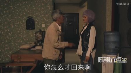 陈翔六点半七旬老汉用阴谋挽回叛逆女儿