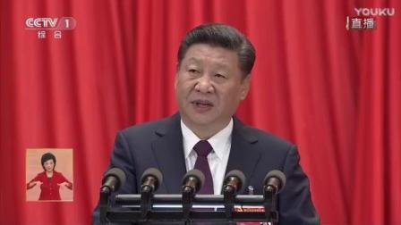 习近平代表十八届中央委员会向大会作报告 十九大开幕