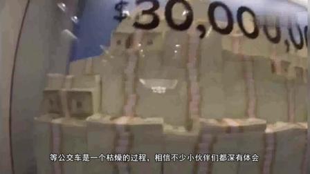最疯狂的广告创意, 公交车旁堆着300万现金, 砸烂