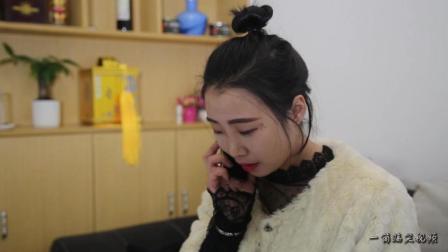 四川方言: 美女电话表白, 男子的反映让她尴尬