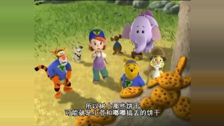 超级小熊: 饼干不见了, 岂能是松鼠偷走了嘟嘟的饼干