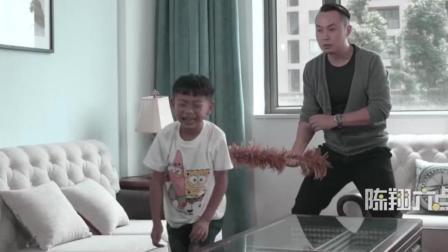 陈翔六点半: 我不把你打哭我就不是你亲爹! 你这
