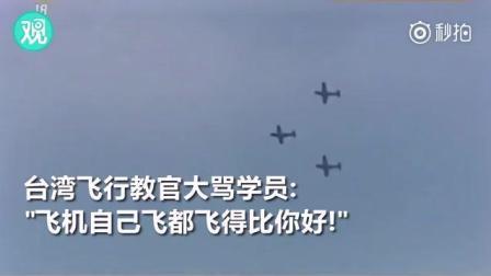 台湾飞行教官大骂学员: 飞机自己飞都比你开好!
