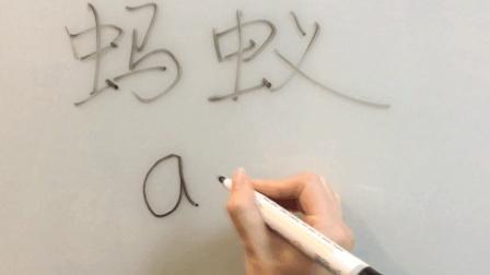 教孩子英文, 这是我见过最搞笑的方式, 字母A还能