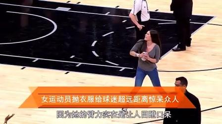 体育: 一女运动员比赛完抛衣服给球迷, 超远距离