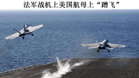 """天下奇闻! 美军航母上竟""""藏""""有350名法国"""