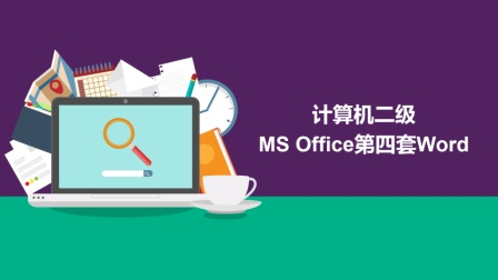 计算机二级MS Office第四套Word