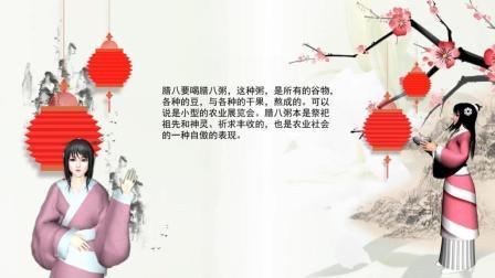 品味中华风俗节日第三十五期(腊八节)