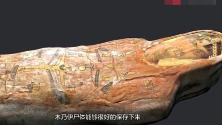 考古学家发现3500年前木乃伊, 疑似古埃及高官!