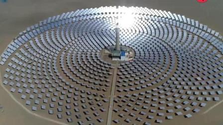 东方智慧结合现代科技 中国这样探索能源之问