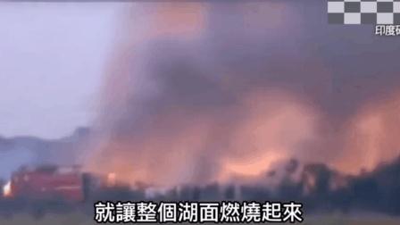 开挂民族再创奇闻, 一整片湖水竟然着火了!
