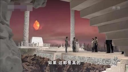 神话: 胡歌解释长生药和秦皇天宫的秘密, 考古学