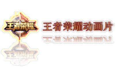 王者荣耀搞笑小动画《芈月逆袭刘婵, 李元芳无辜