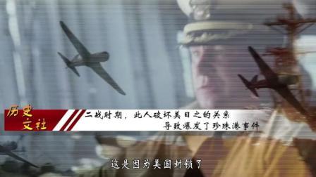 这个中国人, 破坏美日之间的关系, 导致日本偷袭
