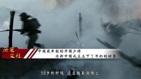 中国最年轻的开国少将, 58岁时在越南战场上扛枪