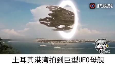 土耳其海边拍摄到巨大UFO母舰 穿越虫洞效果堪比
