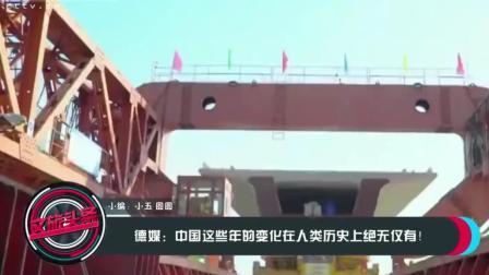 德媒: 中国这些年的变化在人类历史上绝无仅有