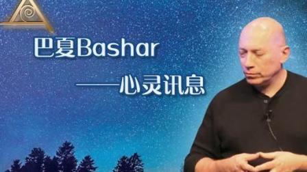 """巴夏Bashar: 254 """"双生火焰""""的目的;很多U"""