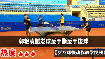 《乒乓球慢動作教學視頻》第389集: 郭艷袁媛發球反手撕反手撥球