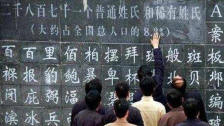 中国有个姓氏, 不管取什么名字都变味, 忍受不住