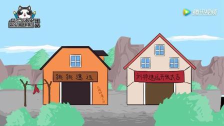 王者荣耀搞笑小动画《刘邦快递, 使命送达! 》