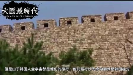 """不要脸, 韩国小偷""""盗窃中国1500年历史&rdquo"""