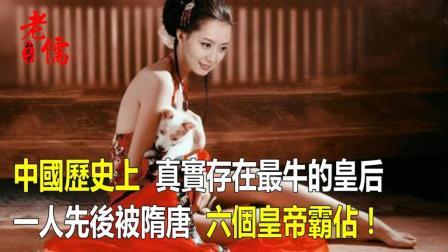 中國歷史上最牛皇后, 一人先後被隋唐六個皇帝霸