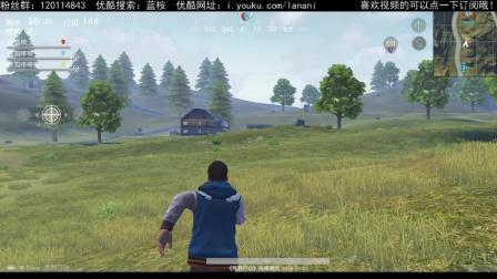 【蓝桉】荒野行动pc版, 又一次离奇的死了