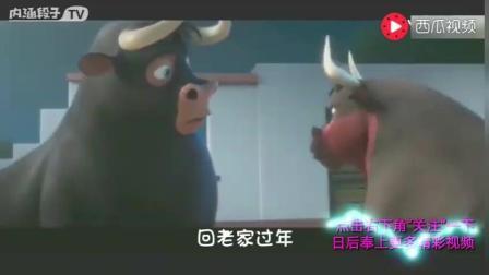 眼看就要到春节了, 四川的动物们也想回家过年了