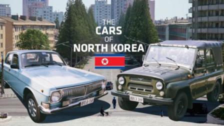 奇闻! 朝鲜也有汽车产业, 总部设在韩国, 还有这