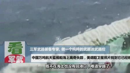 中国万吨航天监视船海上离奇失踪, 美调取卫星照