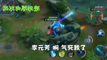 游戏幽默视频: 钟馗反蓝套路
