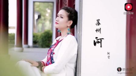 古典美女翻唱薛凯琪韵味十足《苏州河》