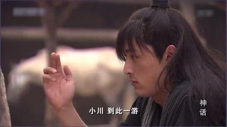 神话:小川在石碑上刻下文字,居然穿越到现代